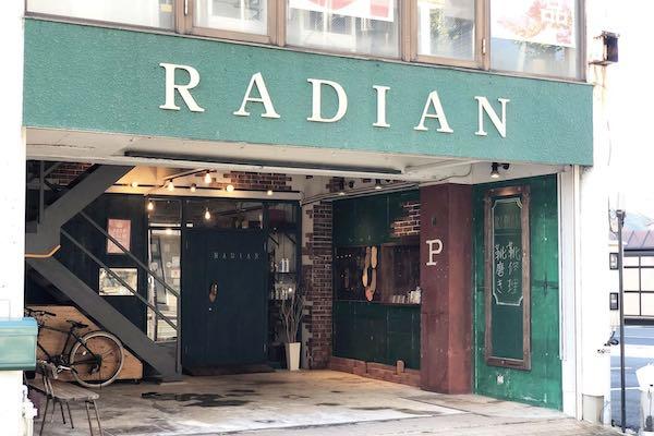 ラジアン豊橋店の外観画像